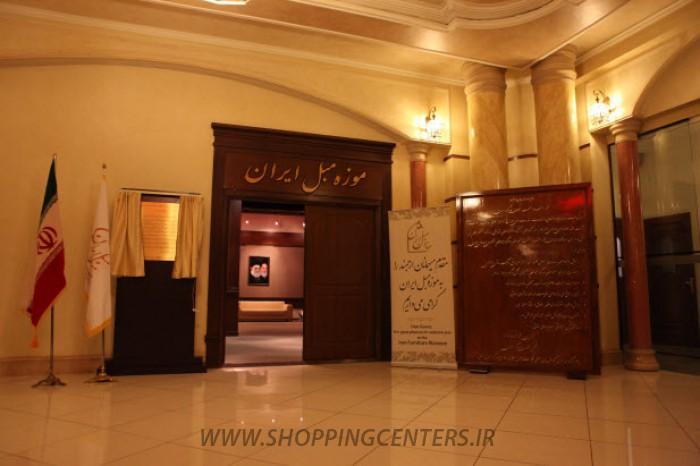 موزه مبل ایران