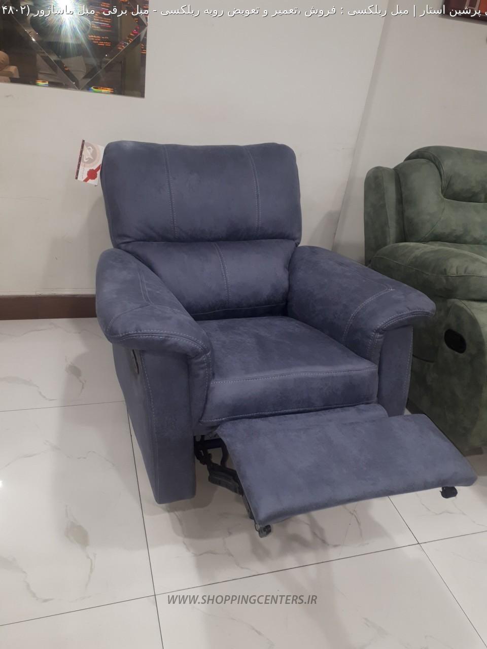 مبل ریلکسی صندلی ریلکسی  ماساژور  و گرمکن دار USB