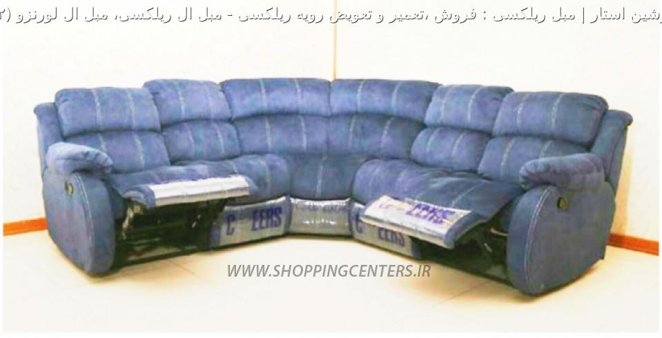 مبل ریلکسی مبل ال ریلکسی، مبل ال جکخور