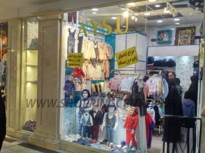 80 پوشاک بچگانه آیسو