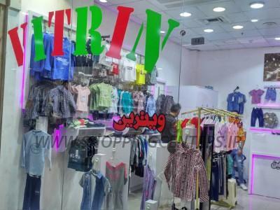 354 پوشاک بچگانه ویترین