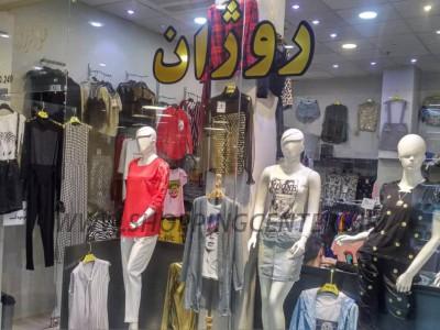 249 پوشاک زنانه روژان