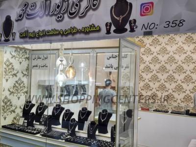 358 زیورالات محمد