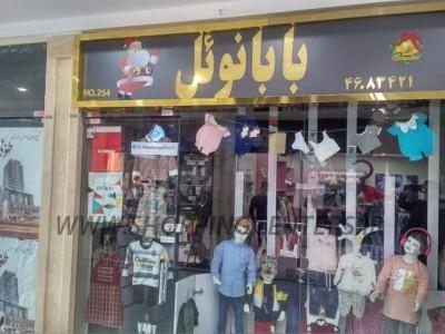 254 پوشاک بچگانه بابانول