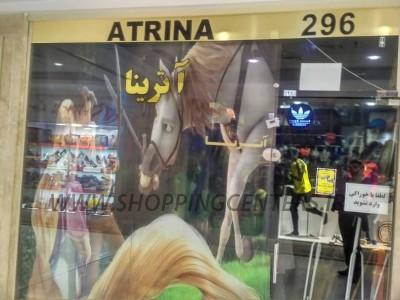 296 پوشاک بچگانه آترینا