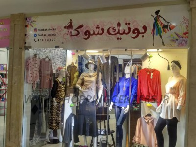 323 پوشاک زنانه شوکا