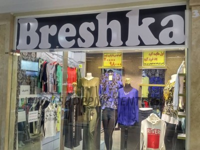 319 پوشاک زنانه برشکا