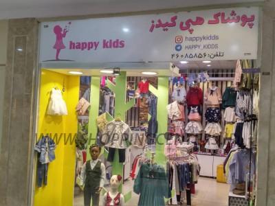 339 پوشاک بچگانه هپی کیدز