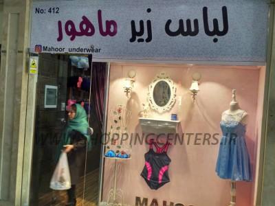 412 پوشاک زنانه ماهور