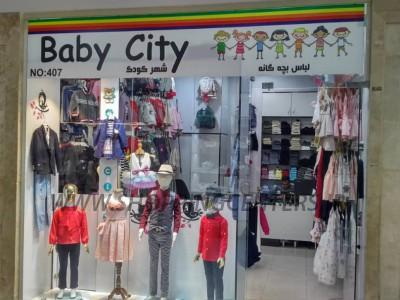 407 پوشاک بچگانه city baby