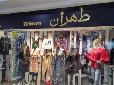 406 پوشاک زنانه طهران