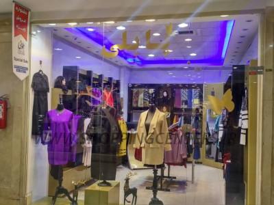 396 پوشاک زنانه پابلی