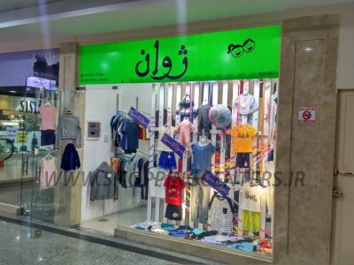 467 پوشاک بچگانه ژوان