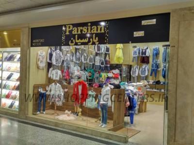 535 پوشاک بچگانه پارسیان