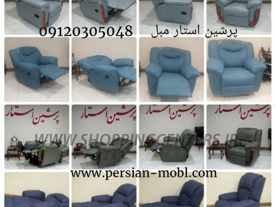 مبل ریلکسی Recliner_Furniture  laz_boy