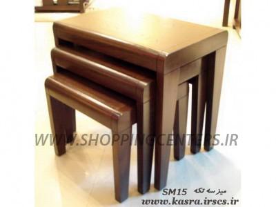 میز عسلی سه تکه SM15