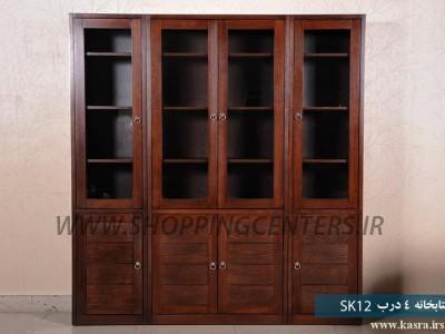 کتابخانه چوبی 4 درب SK12