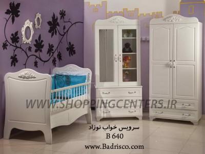 سرویس خواب نوزاد مدل B640