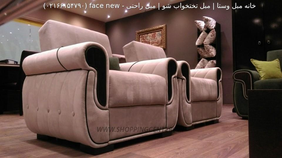 مبل راحتی new face