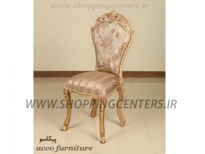 مبل کلاسیک پیکاسو، صندلی میزبان