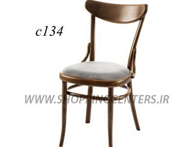 صندلی لهستانی C134_C135