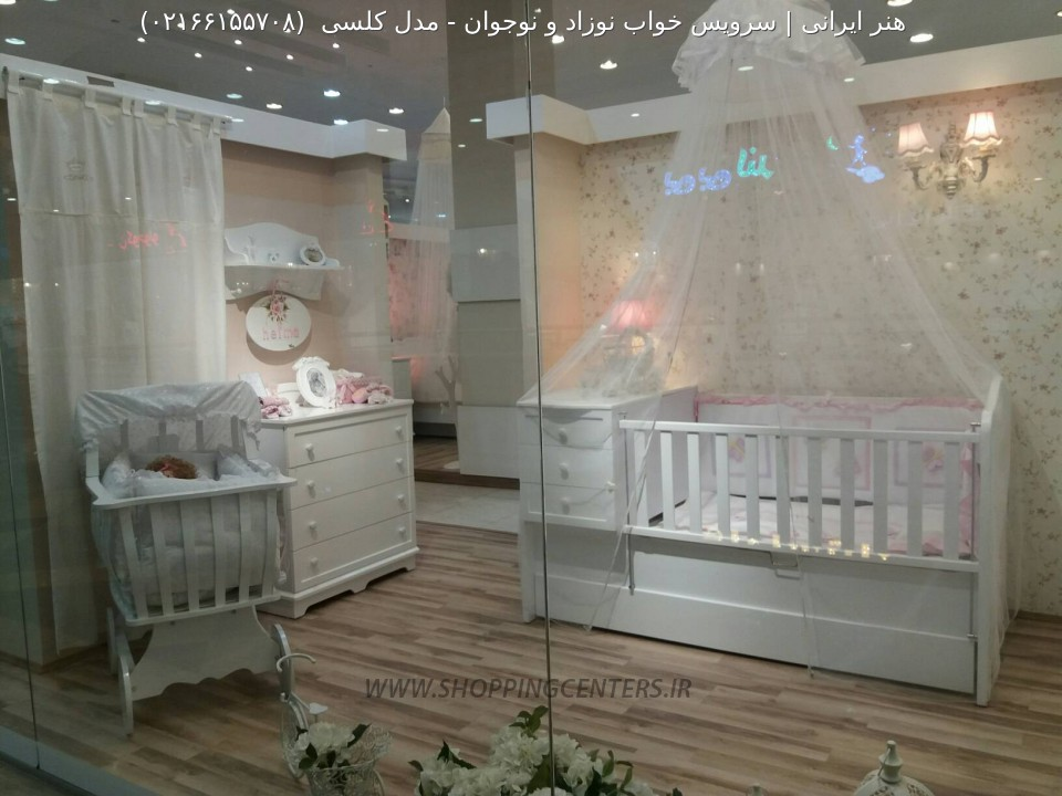 سرویس خواب نوزاد نوجوان مدل کلسی
