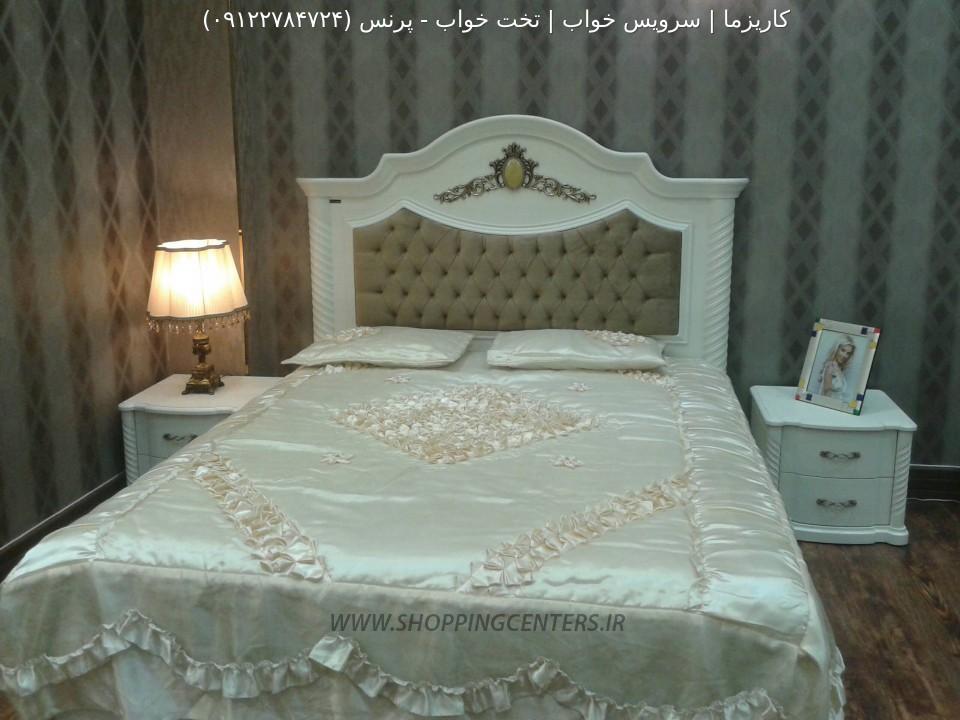 سرویس خواب پرنس