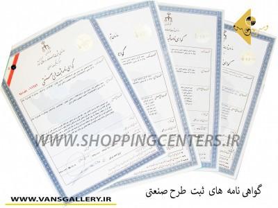 مبل کلاسیک ثبت طرح صنعتی(کپی کردن پیگرد قانونی دارد)