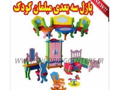 اسباب بازی ؛ پازل سه بعدی مبلمان شاهزاده