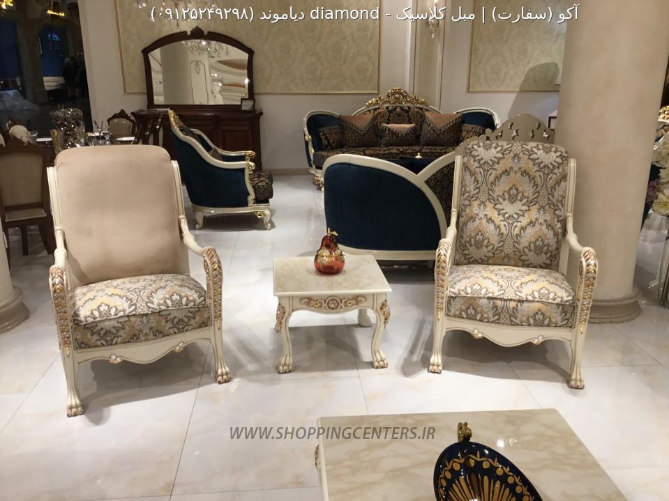 مبل کلاسیک مدرن diamond دیاموند